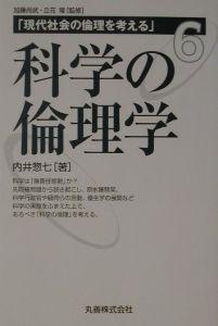 現代社会の倫理を考える 科学の倫理学 第6巻