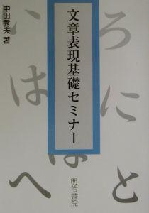 『文章表現基礎セミナー』中田秀夫