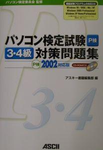 ROM付パソコン検定試験3・4級対策問題集 2002対応版