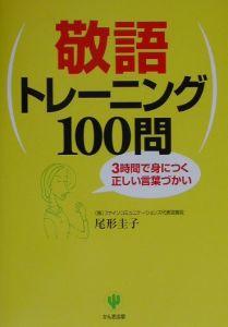 敬語トレーニング100問