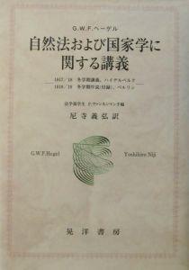 自然法および国家学に関する講義