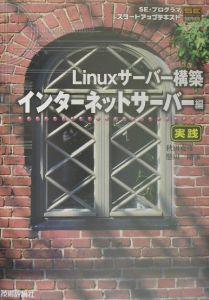 Linuxサーバー構築 インターネットサーバ インターネットサーバー編 実践