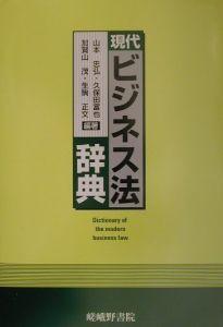 現代ビジネス法辞典