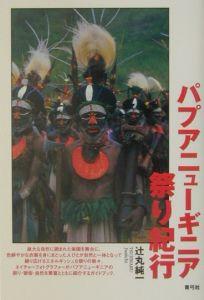 パプアニューギニア祭り紀行