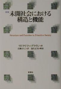 青柳まちこ『未開社会における構造と機能』