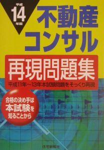 不動産コンサル再現問題集 平成14年版