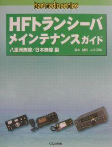HFトランシーバメインテナンスガイド 八重洲無線/日本無線編