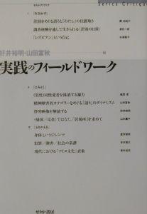 『実践のフィールドワーク』好井裕明