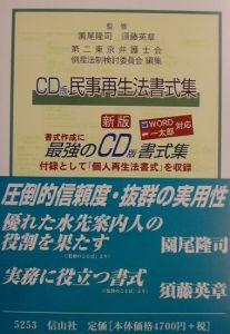 CD版民事再生法書式集