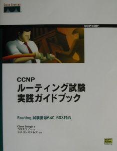 CCNPルーティング試験実践ガイドブック
