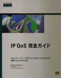 IP QoS完全ガイド