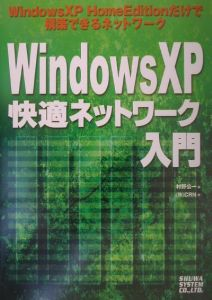 Windows XP快適ネットワーク入門
