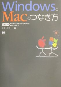 WindowsとMacのつなぎ方