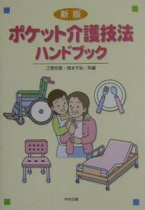 『ポケット介護技法ハンドブック』江草安彦