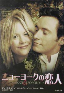 ジェームス・マンゴールド『ニューヨークの恋人』