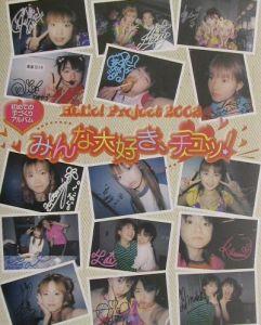 『Hello! project 2002みんな大好き、チュッ!』モーニング娘。