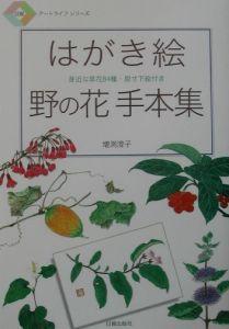 はがき絵野の花手本集