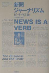 『新聞ジャーナリズム』ピート・ハミル