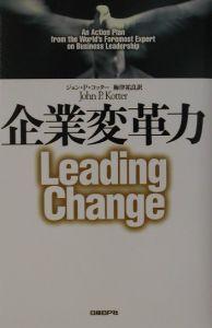企業変革力