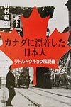 カナダに漂着した日本人
