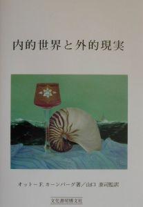 オットー F.カーンバーグ『内的世界と外的現実』