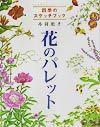 花のパレット