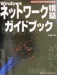 Windowsネットワーク構築ガイドブック