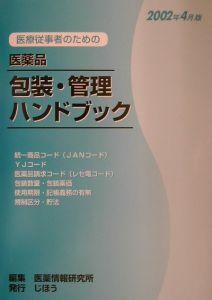 医療従事者のための医薬品包装・管理ハンドブック 2002年4月版