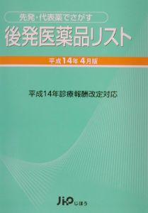 後発医薬品リスト 平成14年4月版
