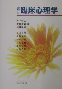 『臨床心理学』竹中哲夫