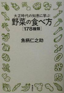 大正時代の知恵に学ぶ野菜の食べ方〈178種類〉