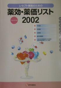 レセプト事務のための薬効・薬価リスト 平成14年4月版