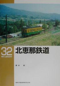 北恵那鉄道