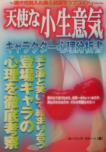 天使な小生意気キャラクター心理分析書