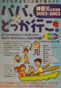パパ、どっか行こ。 神奈川&東京版 2002ー20