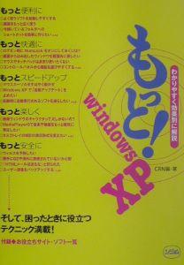もっと! Windows XP