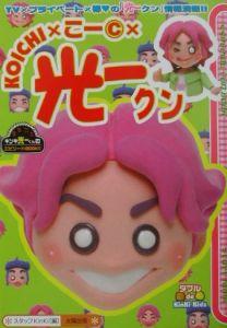 Koichi×こーC×光一クン