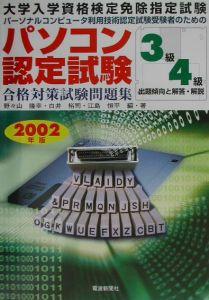 パソコン認定試験合格対策試験問題集3/4級 2002年版
