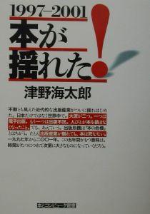 本が揺れた! 1997-2001