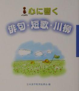 心に響く俳句・短歌・川柳