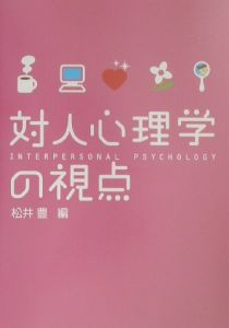 対人心理学の視点