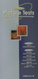 消化管疾患入門picture tests