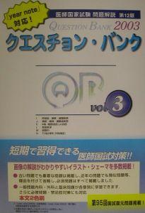 クエスチョン・バンク医師国家試験問題解説2003 Vol.3