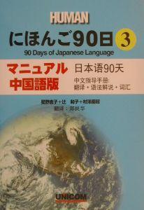 にほんご90日<マニュアル中国語版>
