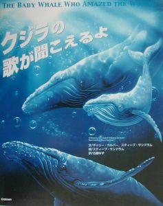 クジラの歌が聞こえるよ