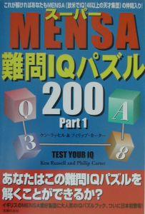 スーパーMensa難問IQパズル200 part 1