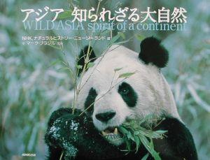 アジア知られざる大自然