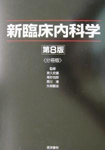 新臨床内科学(分冊本)