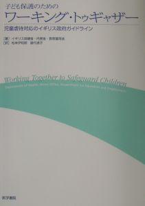 子ども保護のためのワーキング・トゥギャザー