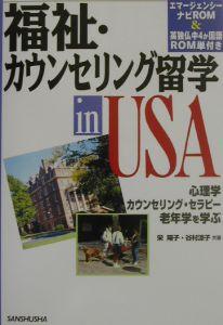 福祉・カウンセリング留学in USA